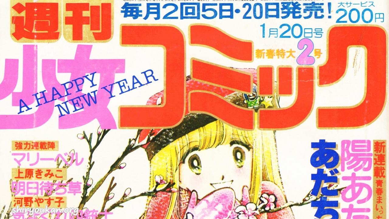 蔵書リスト | 週刊少女コミック 1980年
