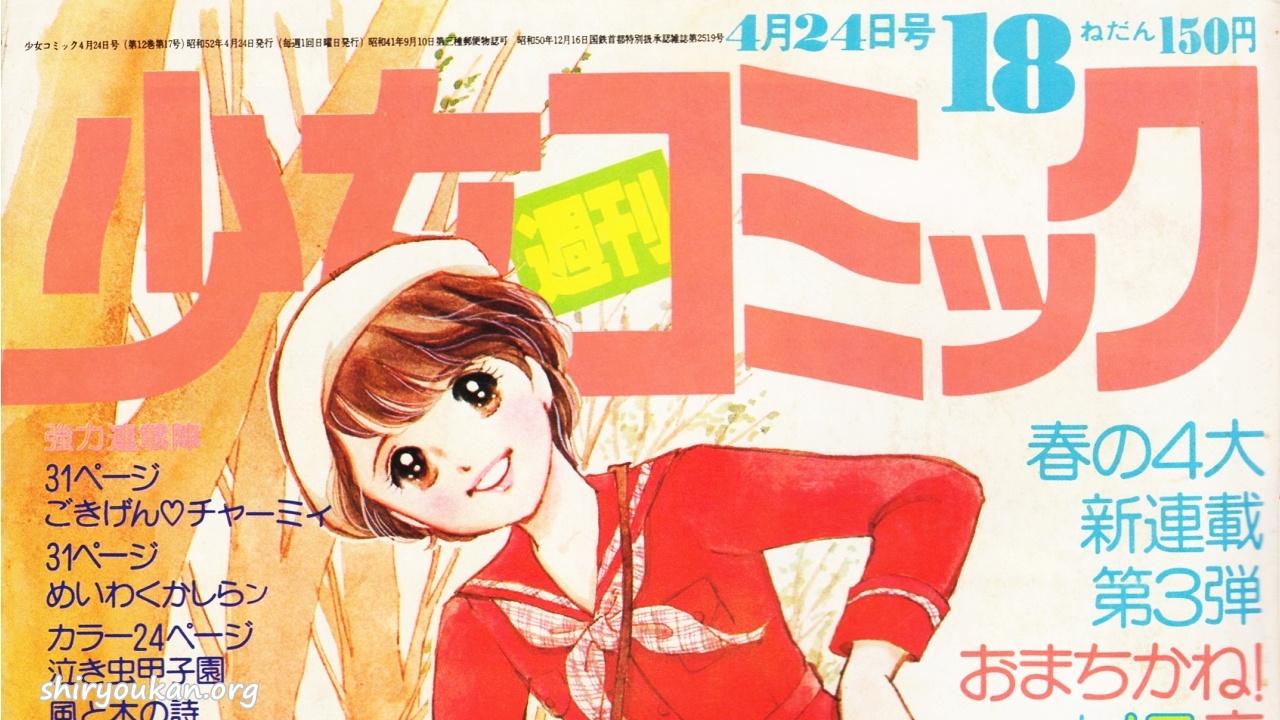 蔵書リスト | 週刊少女コミック 1977年