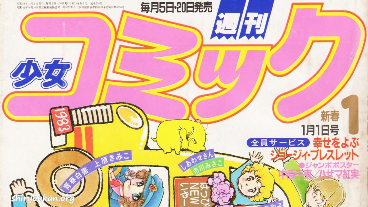蔵書リスト | 週刊少女コミック 1983年