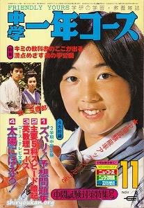 中学一年コース 1977年 11月号