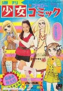 週刊少女コミック 1970年 21号