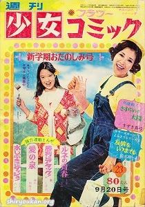 週刊少女コミック 1970年 23号