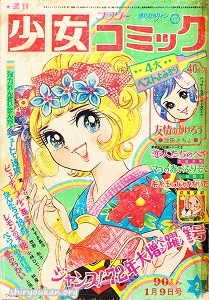 週刊少女コミック 1972年 2号
