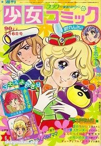 週刊少女コミック 1972年 6号