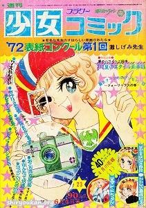 週刊少女コミック 1972年 23号