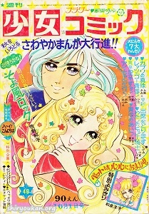 週刊少女コミック 1972年 40号