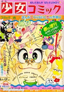 週刊少女コミック 1971年 4月11日号 春の増刊