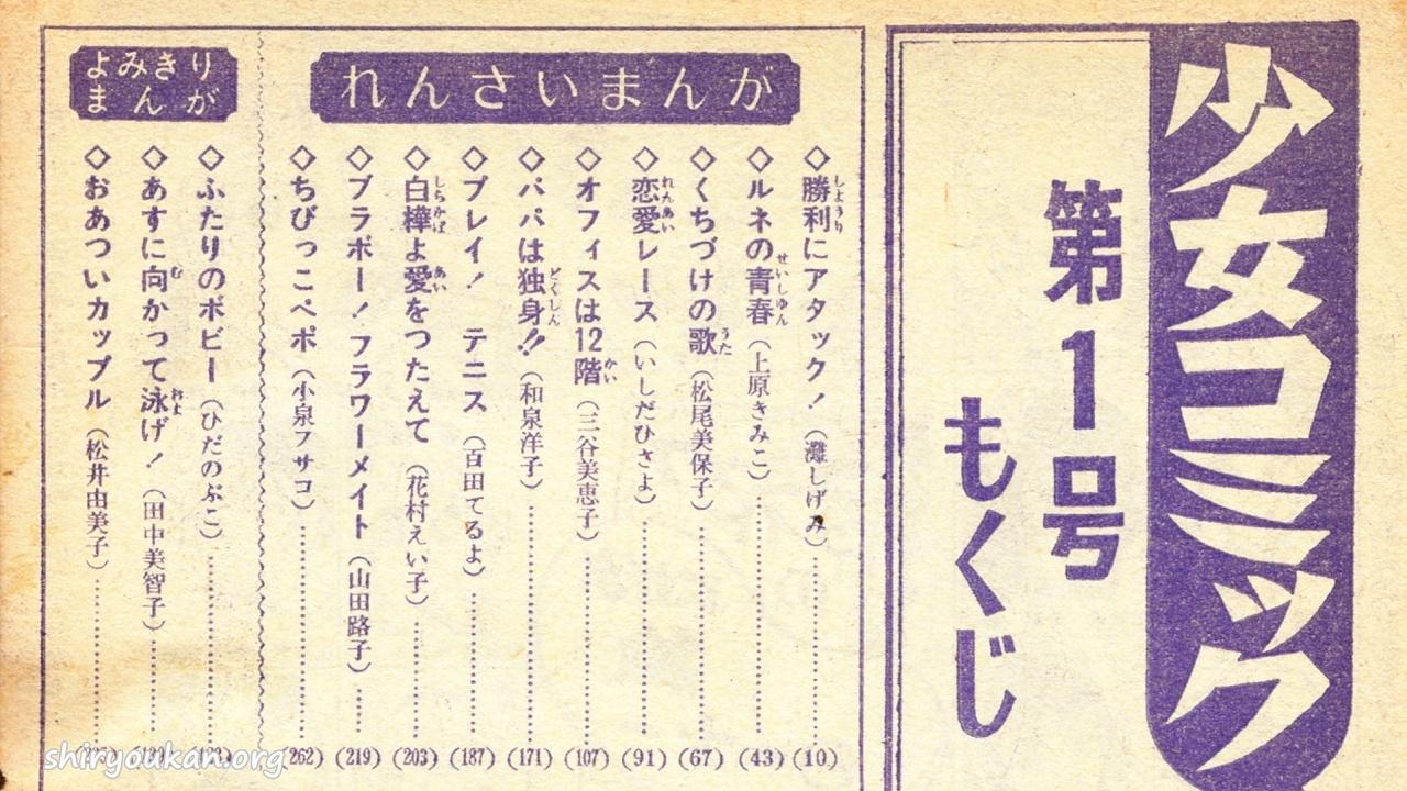 EC_週刊少女コミック 1970年1号目次