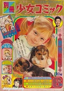 別冊少女コミック 1970年 6月号