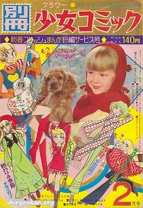別冊少女コミック 1971年 2月号