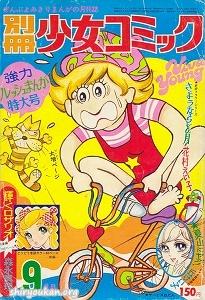 別冊少女コミック 1971年 9月号