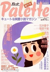 パレット 1989年 夏の号(創刊号)