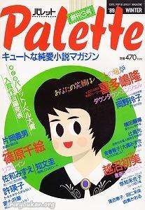パレット 1989年 冬の号