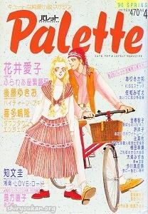 パレット 1990年 春の号
