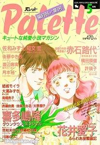 パレット 1990年 5月号