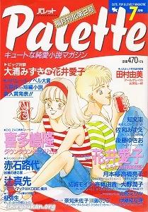 パレット 1990年 7月号