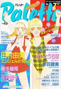 パレット 1991年 7月号