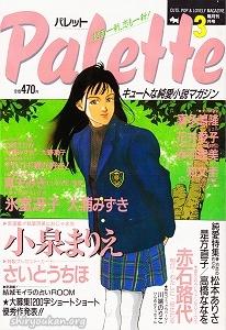 パレット 1992年 3月号