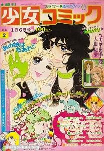 週刊少女コミック 1974年 2号