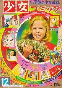 少女コミック 1968年 12月号
