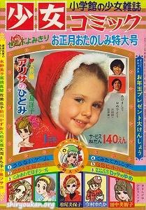 少女コミック 1969年 1月号