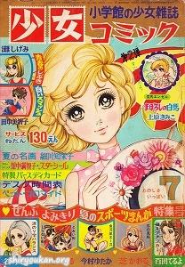 少女コミック 1969年 7月号