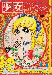 週刊少女コミック 1971年 16号