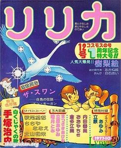 リリカ 1977年 10月号 No.12 「コスモスの号」