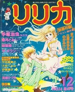 リリカ 1977年 12月号 No.14 「星の号」