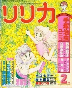 リリカ 1978年 2月号 No.16 「ミモザの号」
