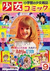少女コミック 1968年 9月号