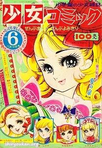 少女コミック 1969年 第6号(11月14日号)