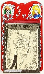 1976年 ポーの一族カレンダー