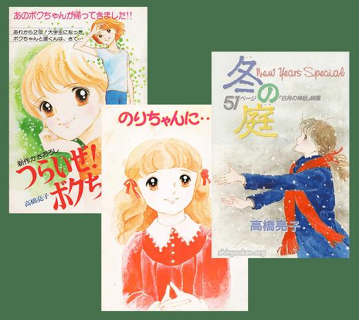 高橋亮子センセ 作品リスト
