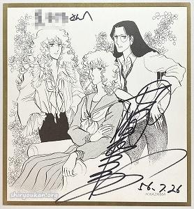 風間宏子先生直筆サイン入り複製色紙