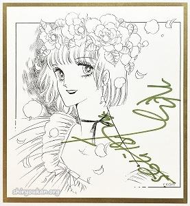 岸裕子先生直筆サイン入り複製色紙