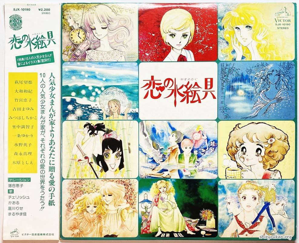 LPレコード「恋の水絵具」