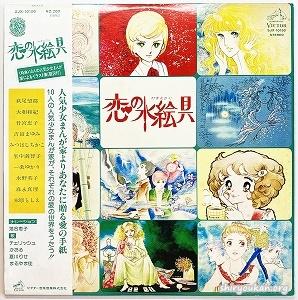 「恋の水絵具」LPレコード