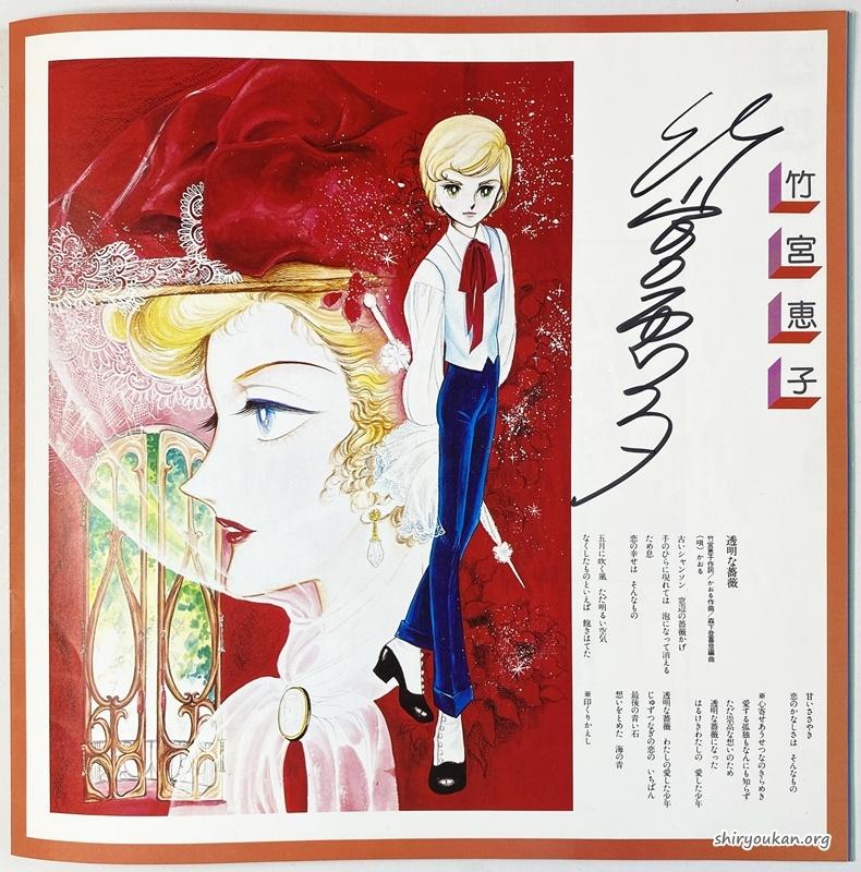LPレコード「恋の水絵具」イラスト集
